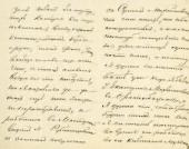 Из письма И.Н. Крамского к П.М. Третьякову. [Лето 1877]