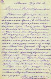 Письмо П.М.Третьякова к И.Е.Репину от 17/29 октября 1881