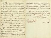 Письмо П.М. Третьякова к В.Н. Третьяковой от 20 февраля 1875.