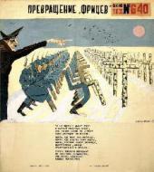 КУКРЫНИКСЫ. «ОКНО ТАСС» № 640 ПРЕВРАЩЕНИЕ «ФРИЦЕВ». 1943
