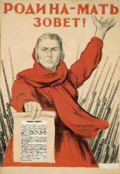 И.М. ТОИДЗЕ. РОДИНА-МАТЬ ЗОВЕТ! 1941