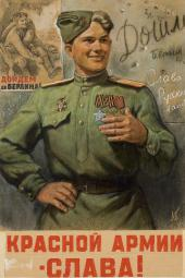 Л.Ф. ГОЛОВАНОВ. КРАСНОЙ АРМИИ – СЛАВА! 1946