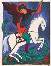 Св. Георгий Победоносец. Лист из альбома «Мистические образы войны». 1914
