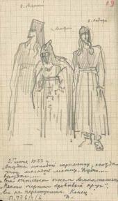 Трое (о. Алексий, о. Агафон, о. Федор). 2 июня 1933 г.