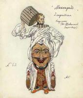 Карлик эскиз костюма к спектаклю по драме М.Ю. Лермонтова «Маскарад»