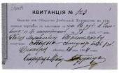 Квитанция, выданная П.М. Третьякову Московским обществом любителей художеств