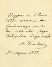 Обязательство А.Я. Головина, выданное М.Ф. Якунчиковой.