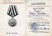 Удостоверение М.Н. Гриценко к медали «За оборону Москвы». 1944