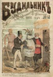 И.И.КЛАНГ «К нам, к нам пожалуйте…» Цветная литография. 1881.№41