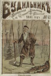 И.И.КЛАНГ, И.И.ЛЕВИТАН (?) Дедушка-мороз Цветная литография. 1881. №43