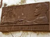 Мемориальная табличка на Доме-мастерской И.И.Левитана в Большом Трехсвятительско