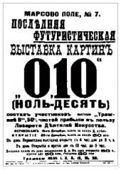АФИША ПОСЛЕДНЕЙ ФУТУРИСТИЧЕСКОЙ ВЫСТАВКИ КАРТИН 0,10 (НОЛЬ-ДЕСЯТЬ) ПЕТРОГРАД