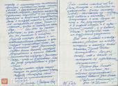 Письмо патриарха Алексия I П.Д. Корину