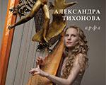 Концерт классической музыки к 80-летию АЛЕКСАНДРА БУРГАНОВА