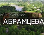 Из коллекции Абрамцева. Музыкальная живопись Фалька | ТВР24