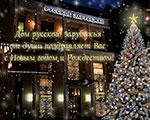С Новым Годом и Рождеством! | Дом русского зарубежья им. А. Солженицына