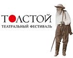 Театральный фестиваль «Толстой» объявляет программу и старт продажи билетов