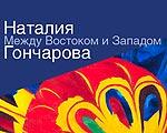 goncharova_th.jpg