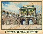 С НОВЫМ 2020 ГОДОМ! | Музей архитектуры имени А.В. Щусева