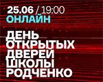 Школа Родченко объявляет новый набор
