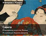 Открывается выставка «Сюнга. Откровенное искусство Японии. Из коллекции Кирилла Данелия» | Всероссийский музей декоративного иск