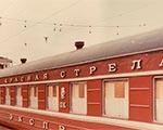 Музей железных дорог России открывает выставку «Красная стрела! Счастливого пути!» в Петропавловской крепости