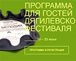 Программа Дягилевского фестиваля в PERMM
