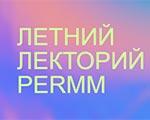 Летний лекторий PERMM