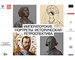 Открытие выставки «Императорские портреты. Историческая ретроспектива»   Выставочный залы РОСИЗО