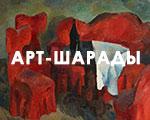Арт-шарады «Роберт Фальк» от журнала «Третьяковская галерея» | Часть 2