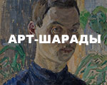 Арт-шарады «Роберт Фальк» от журнала «Третьяковская галерея» | Часть 3