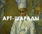 Арт-шарады «Роберт Фальк» от журнала «Третьяковская галерея» | Часть 1