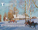 С наступающим Новым годом!   Государственная Третьяковская галерея