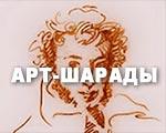 Ко Дню русского языка представляем специальный пушкинский сеанс арт-шарад