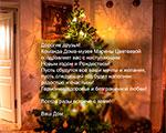 С Новым Годом и Рождеством!   Дом-музей Марины Цветаевой