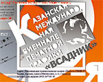 Cпециальный проект Фонда ГРАНИ «Аз есмь или Кто я?»   6я Международная биеннале печатной графики «Всадник», Казань-2021