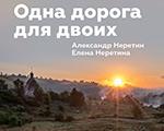 Выставка  уникальной графики «Одна дорога для  двоих»   Выставочный зал ВСЕКОХУДОЖНИК
