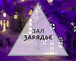 С наступающим Новым годом!   Московский концертный зал «Зарядьe»